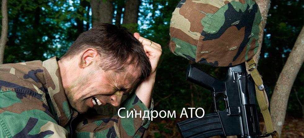 Синдром АТО