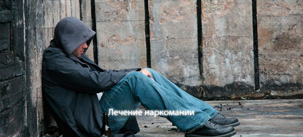 Наркозависимость